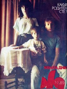 10-1989