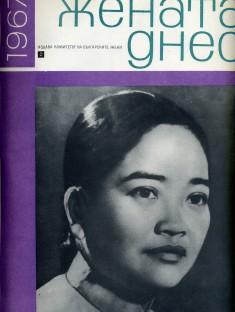 2-1967