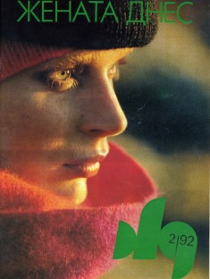 2-1992