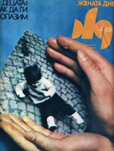 4-1989