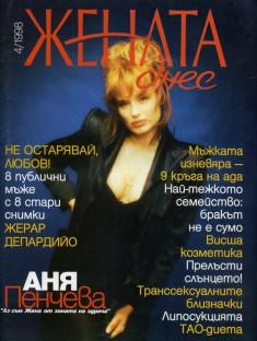 4-1998