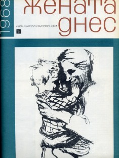 5-1968
