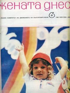 5-1981