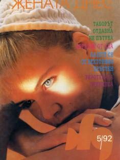 5-1992
