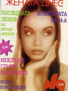 6-1994