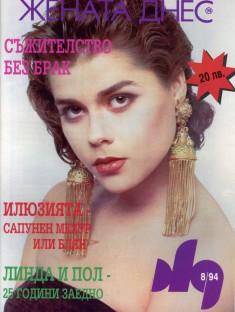 8-1994