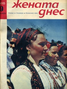 9-1965