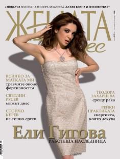 eli_gigova