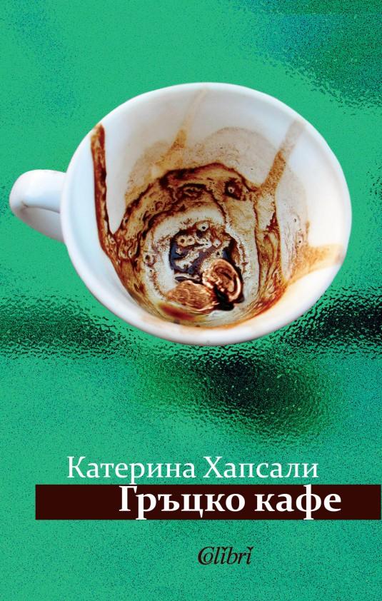Cover-Gratsko-kafe