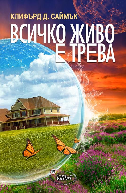 Cover-Vsichko-jivo-e-treva