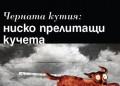 Алек Попов отваря отново Черната кутия