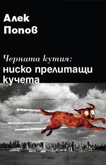 alekpopov