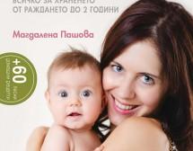 """Спечели книгата на Маги Пашова """"По-здрави бебета""""!"""