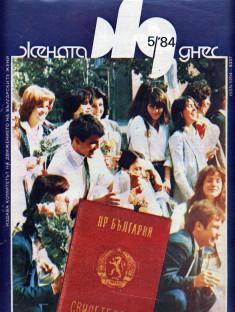 5-1984