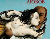 """""""Любов"""" – най-красивите и сладострастни сцени от Исабел Алиенде"""