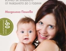 Как се отглеждат здрави бебета