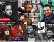 """Млади творци в битка за наградата """"Стоян Камбарев"""""""