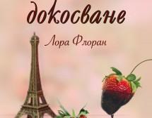 Шоколад за четене, книга за хапване