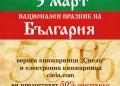 Само на 3 март -50% от цената на всички книги на СИЕЛА