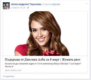 Александрина Терзиева share