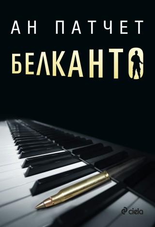 Belcanto-1B