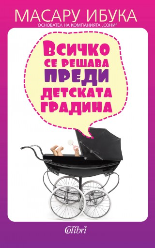 Cover-Vsichko-se-reshava-predi-detskata-gradina