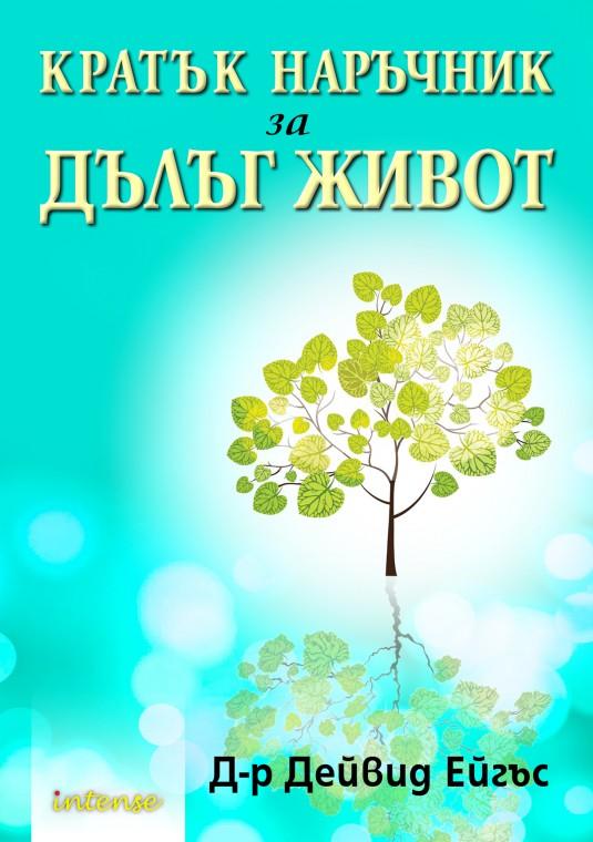 Cover_ShortGuide