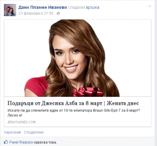 Дани Пламен Иванови share