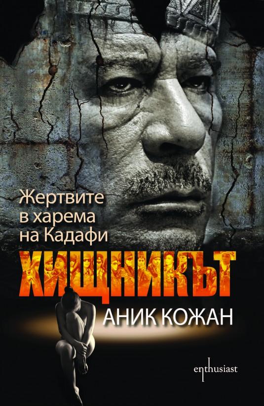 Enthusiast_Hishtnikat-Zhertvite-v-harema-na-Kadafi_cover-first