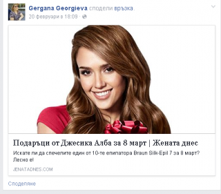 Gergana Georgieva share