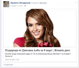 Ивайло Младенов share