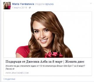 Maria Yordanova share