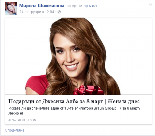 Мирела Шишманова share