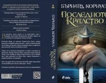 """""""Последното кралство"""" – история за храброст, интриги и епични битки"""