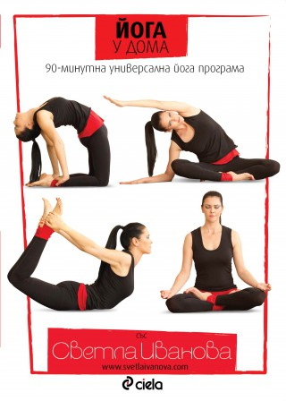 Yoga-zaVseki-01-CS3