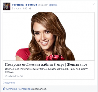 Veronika Todorova share