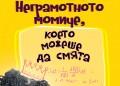 """""""Неграмотното момиче, което можеше да смята"""" от Юнас Юнасон"""