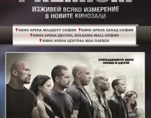 PREMIUM кино изживяване в Кино Арена Запад