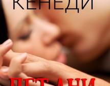 Нов роман на Дъглас Кенеди