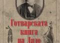 Първата книга с рецепти в България на Петко Славейков