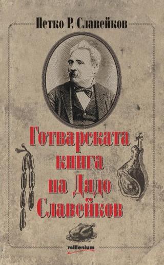 Gotvarskata kniga na Diado Slaveikov_korica