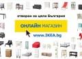 ИКЕА с онлайн магазин в България