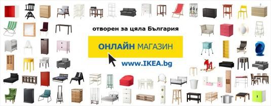 IKEA_onlinestore