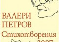 Живият Валери Петров