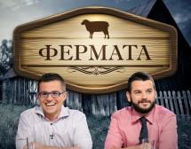 """Иван и Андрей във """"Фермата"""""""