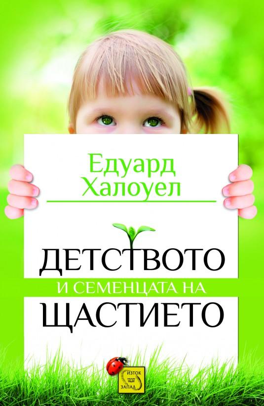 detstvoto_i_semencata_na_shtastieto_cover