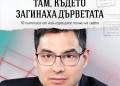 """Светослав Иванов представя """"Там, където загинаха дърветата"""""""