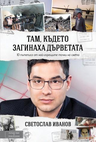 Cover_SIvanov (1)