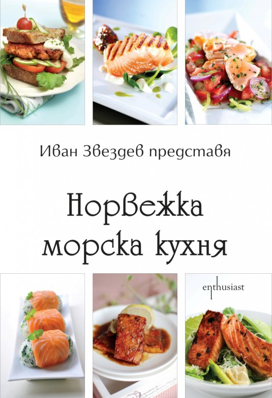 Enthusiast_Norvejka-morska-kuhnq_cover-first