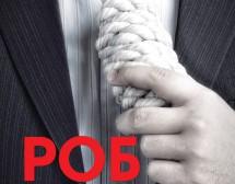 """""""РОБ"""" – пороците на  руския капитализъм"""